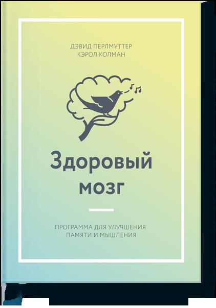 Здоровый мозг