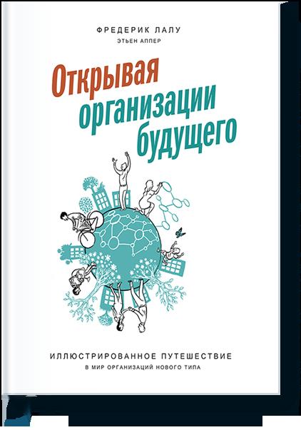 Открывая организации будущего