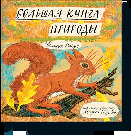 Большая книга природы