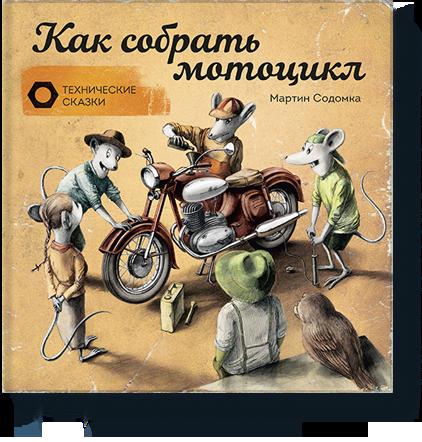 Как собрать мотоцикл