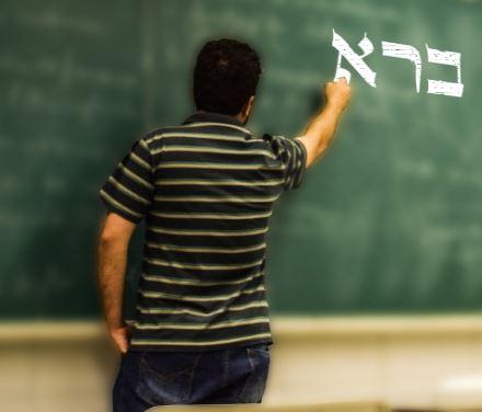 מורה לתנך