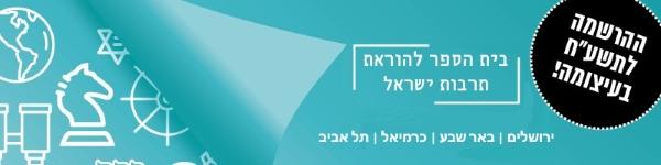 באנר בית הספר להוראת תרבות ישראל