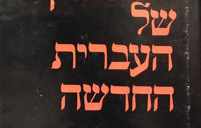 העברית החדשה
