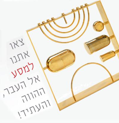 שערים במוזיאון ישראל