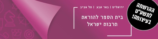 בית הספר לתרבות ישראל
