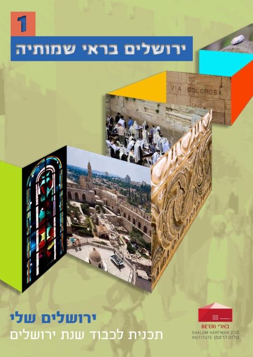 ירושלים בראי שמותיה