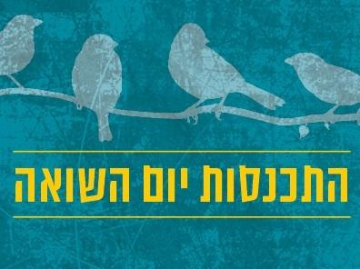 התכנסות ליום השואה