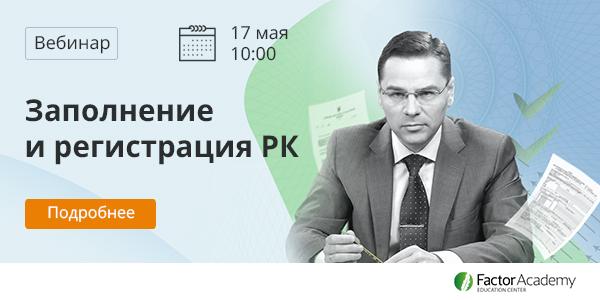 Зарегистрироватся на вебинар «Заполнение и регистрация РК»