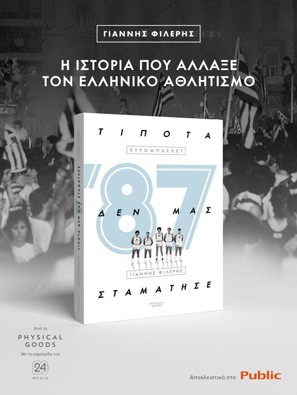 Η 24MEDIA στο πλαίσιο της συνεχούς ανάπτυξης και επέκτασης των δραστηριοτήτων της εγκαινιάζει το νέο business unit της, Physical Goods, με το οποίο έχει στόχο τις premium εκδόσεις στο χώρο του βιβλίου και όχι μόνο. Το πρώτο βιβλίο έχει την υπογραφή του γνωστού δημοσιογράφου Γιάννη Φιλέρη και τίτλο '87 Τίποτα δεν μας σταμάτησε.