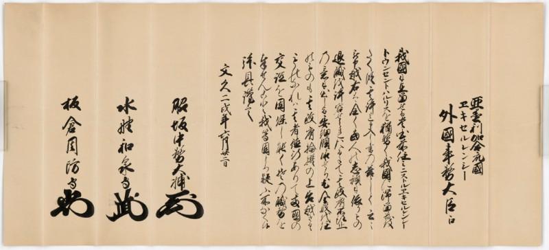 Letter from Wakizaka, Mizuno Idzumi-no-kami and Itakura to the Secretary of State