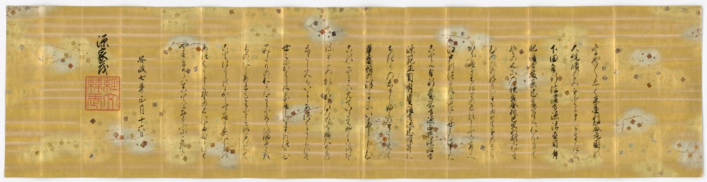 Letter from Shogun Takugawa Iyemochi, 8/15/1860