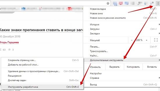 Панель инструментов Google