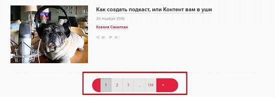 Вот так выглядят кнопки пагинации на нашем сайте