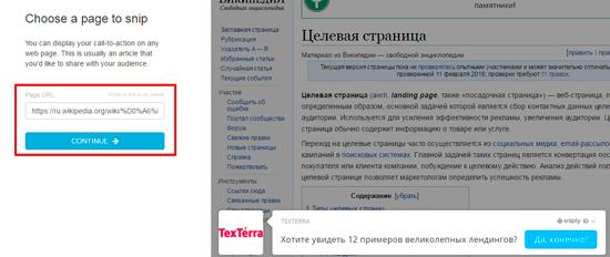 Snip.ly отобразит, как будет выглядеть страница