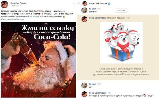 Слева пост о новогоднем боте «Вконтакте» (судя по лицу бота-Санты, он пьет совсем не колу), справа – процесс моего общения с ботом