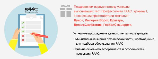 Пройди тест на знание FAAC!
