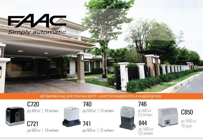 Популярные модели автоматики FAAC для откатных ворот
