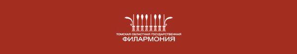 Томская областная филармония