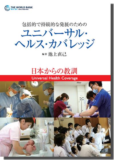 UHC日本研究書籍