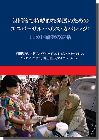 UHC11か国研究書籍
