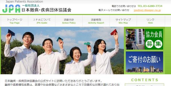 Japanischer Patientenverband