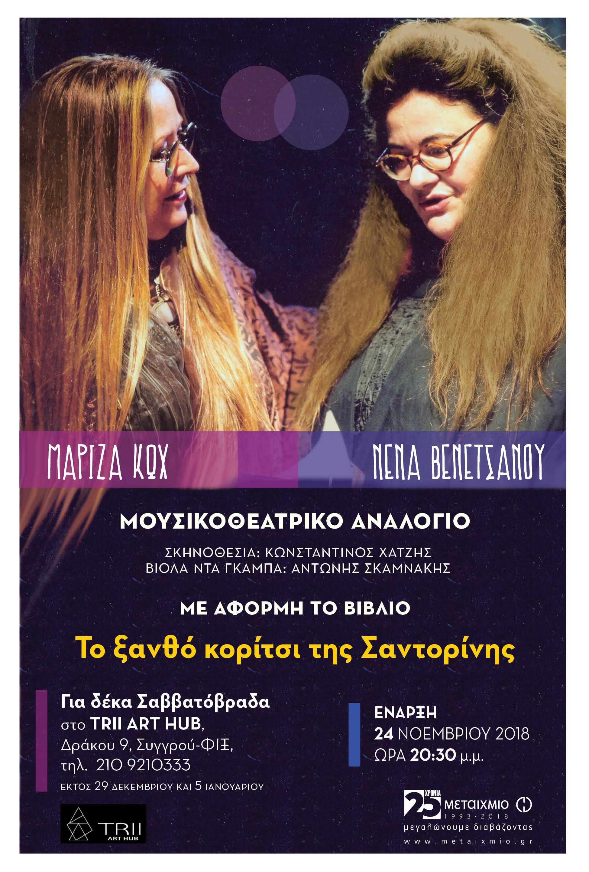 Μουσικοθεατρικό αναλόγιο με τη Μαρίζα Κωχ και τη Νένα Βενετσάνου
