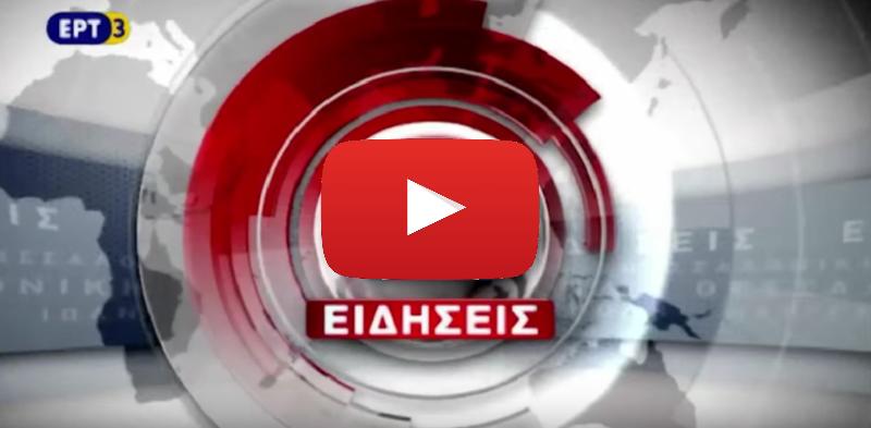 GreenYourMove in ERT3 news
