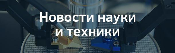 Новости науки и техники