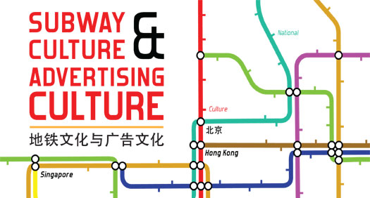 Baker Institute Update: China's subway culture; a new fellow in political science