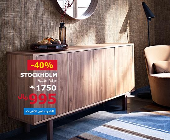stockholm-sideboard.jpg