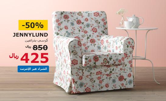 jennylund_armchair.jpg