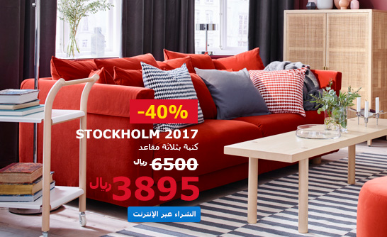 stockholm_sofa.jpg