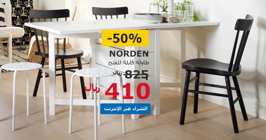 norden_table.jpg