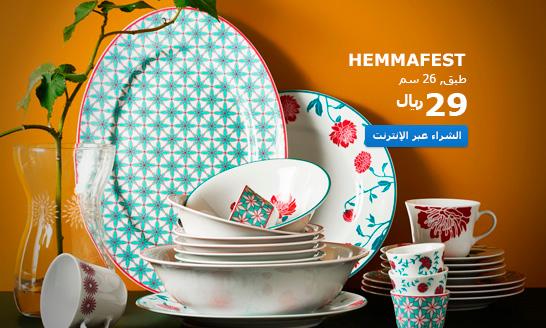 hemmafest_plate.jpg