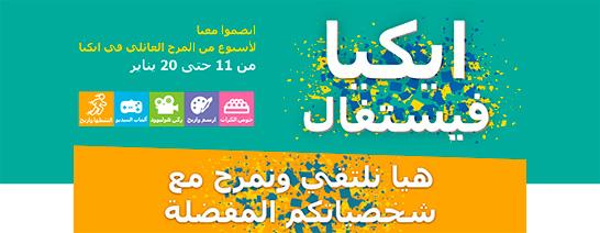 ikea_festival_banner.jpg