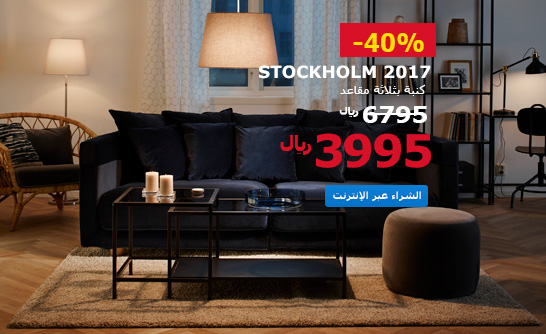 stockholm-sofa.jpg