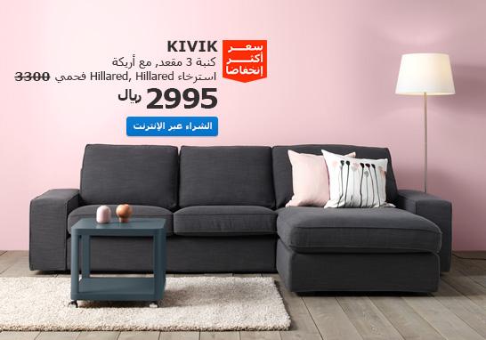 kivik_sofa.jpg