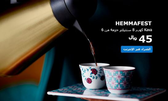 hemmafest_kava_cup.jpg