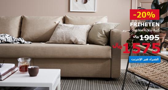 friheten_sofa.jpg