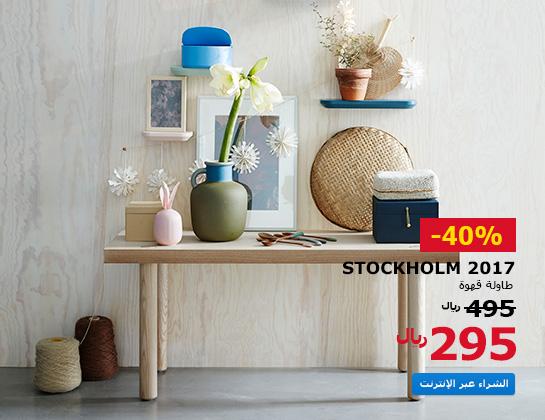 stockholm-coffe-table.jpg