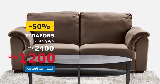 tidafors_sofa.jpg