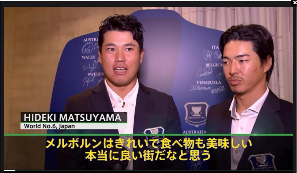 松山英樹選手も大絶賛のメルボルン