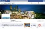 ビクトリア州政府観光局 日本語フェイスブックページ