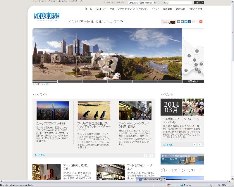 日本語公式サイトをリニューアル