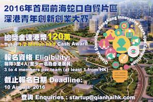 Qianhai Shenzhen-Hongkong Innovative Start-ups Competition