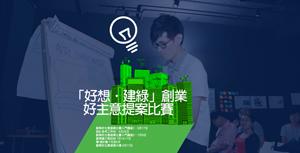Sustainability Hackathon