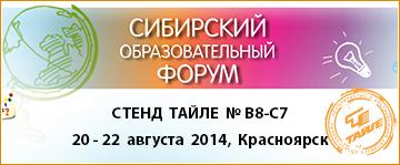 Инновационный экономичный учебный класс на Сибирском образовательном форуме 2014