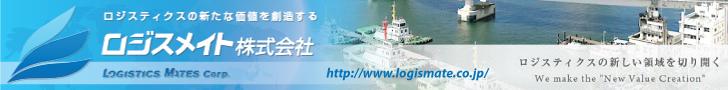 Logistics Mate Corp.