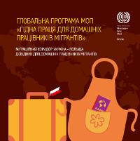 Resource guides for Ukrainian Migrant Domestic Workers