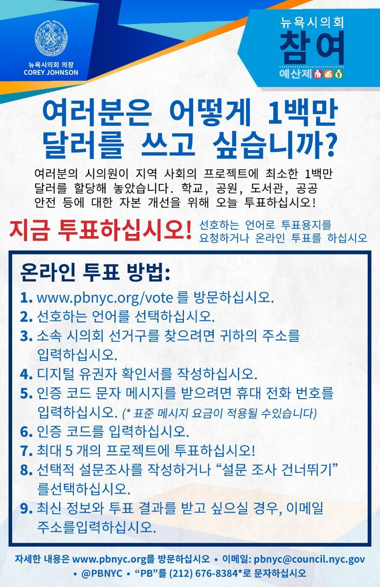 Info guides on Participatory Budgeting in Korean.